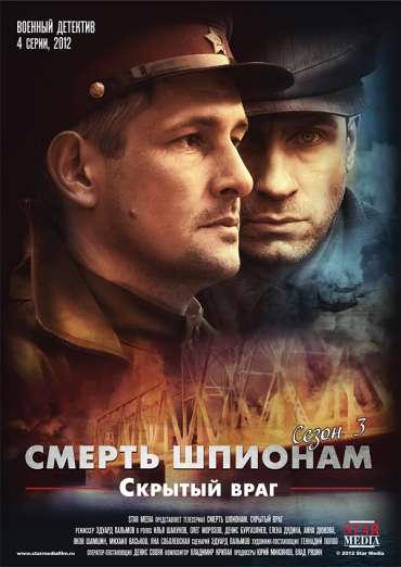 Список фильмов-детективов Татьяны Устиновой
